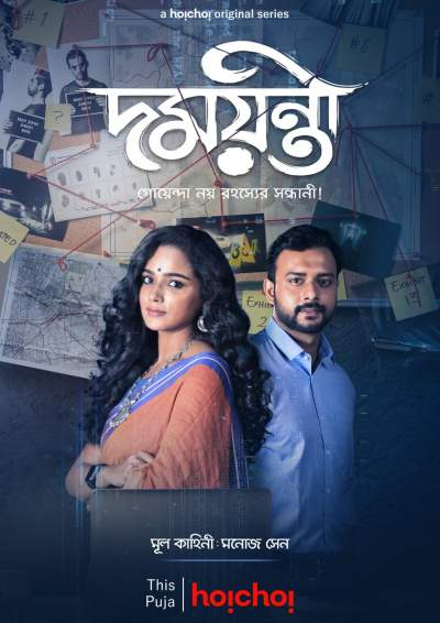 Damayanti 2020 S01 Hoichoi Originals Hindi Web Series (Ep 1 to 4) 350MB HDRip Download