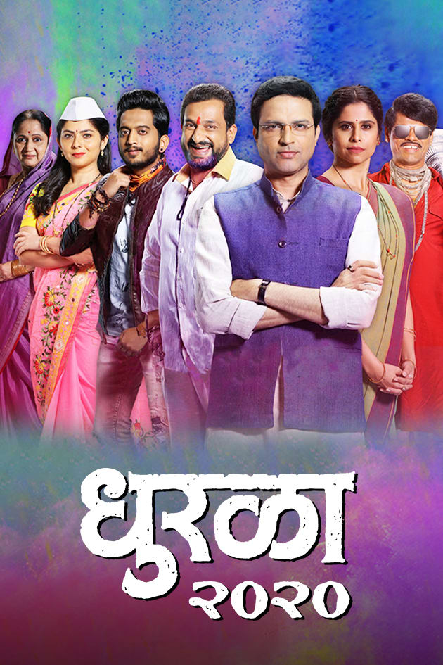Dhurala 2020 Marathi 450MB HDRip Download