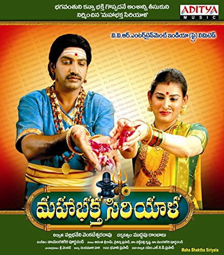 Mahima Bhole Baba Ki (Maha Bhaktha Siriyala) 2020 Hindi Dubbed 380MB HDRip Download