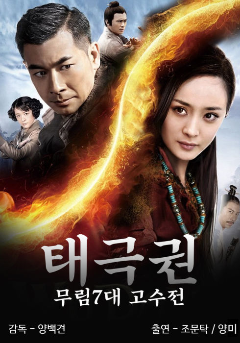 Changan Swordsmen: Mystery of God's Wrath 2016 Hindi ORG Dual Audio 720p HDRip 1.1GB Download