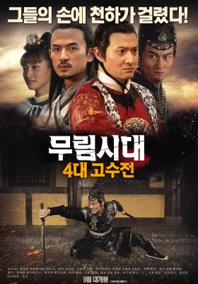 Changan Swordsmen: Mystery of God's Wrath 2016 Hindi ORG Dual Audio 351MB HDRip Download