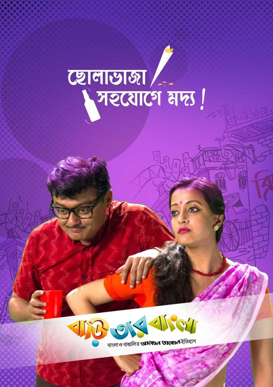 Baari Tar Bangla (2020) Bengali Movie 720p HDRip 700MB Download