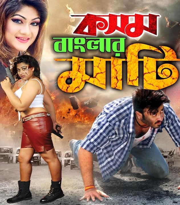 Kosom Banglar Mati (2020) Bangla Hot Movie 720p HDRip 700MB Download