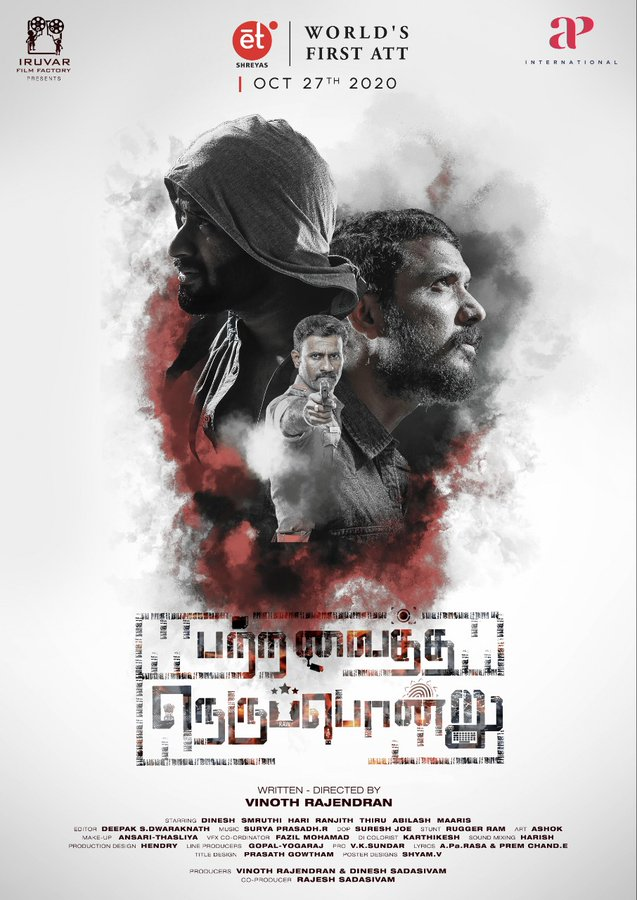 Patra Vaitha Nerupondru 2020 Tamil Movie 400MB HDRip Download