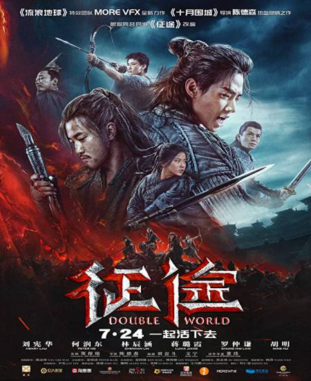 Double World 2020 Dual Audio Hindi ORG 480p UNCUT BluRay ESubs 500MB Download