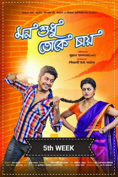 Mon Sudhu Toke Chaay (2020) Bengali Full Movie ORG WEB-DL 400MB Download