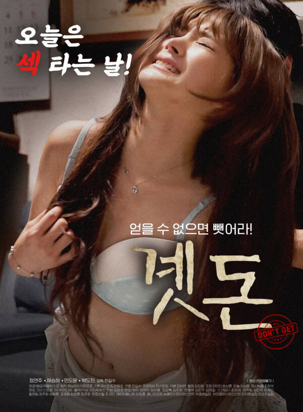 18+ Don 2021 Korean Hot Movie 720p HDRip 600MB Download