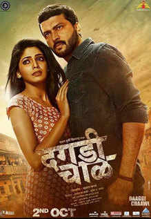 Dagadi Chawl 2015 Marathi 300MB HDRip Download