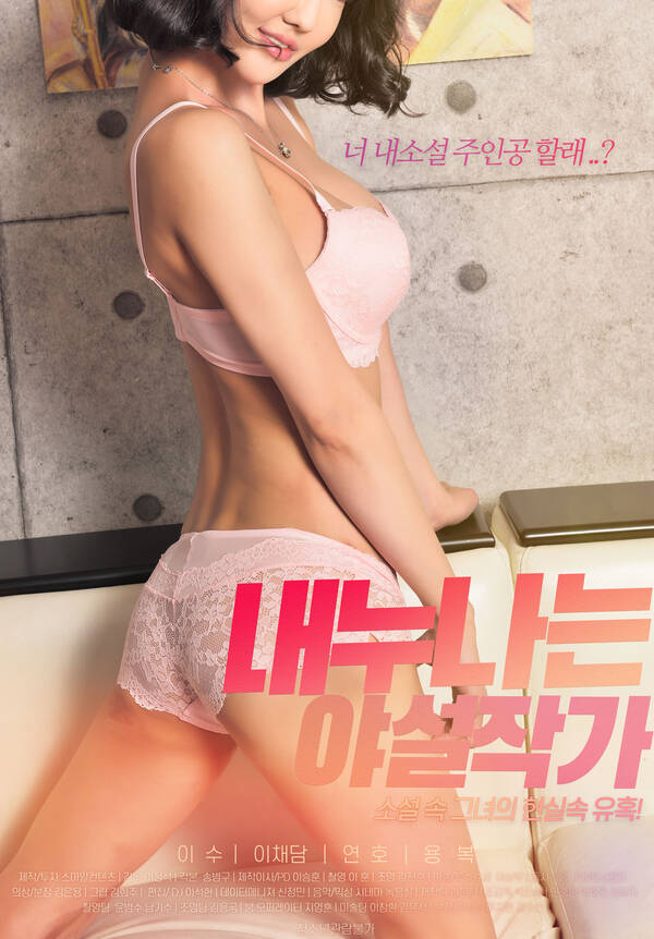 18+ My sister is a night-time writer 2020 Korean Movie 720p HDRip 500MB Download