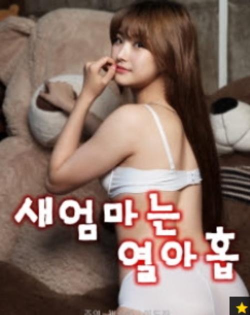 18+ Stepmom is nineteen 2020 Korean Movie 720p HDRip 475MB Download