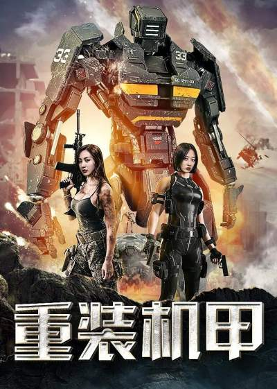 Heavy Armor (2020) Chinese 720p HDRip 500MB Download