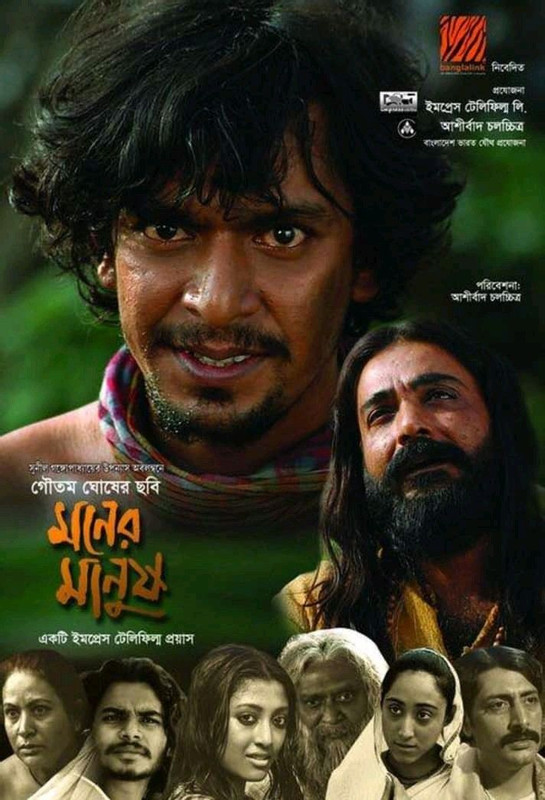 Moner Manush 2020 Bengali Movie 720p BluRay 1GB x264 MKV