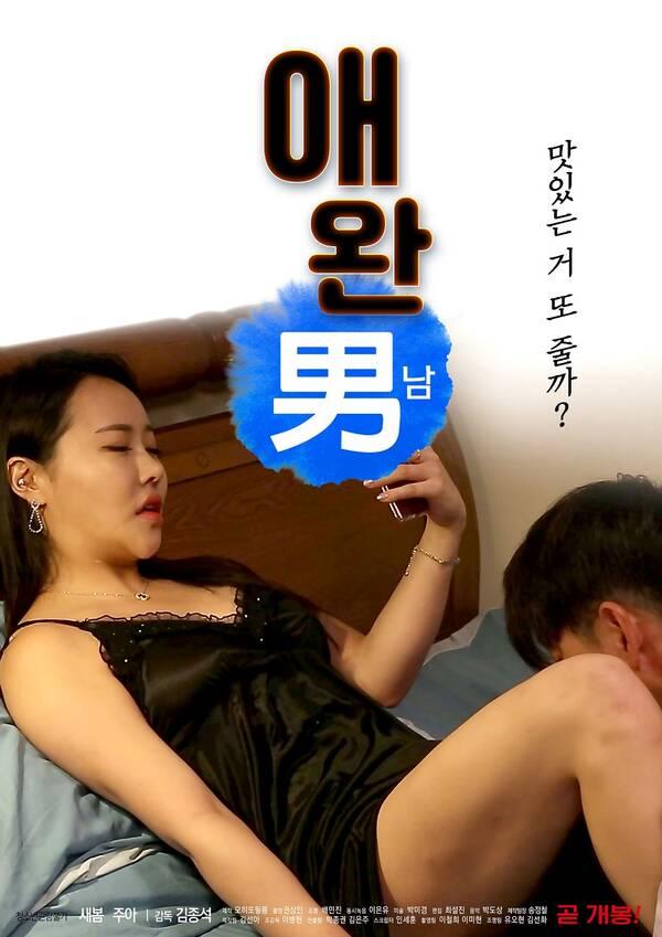 18+ Pet man 2020 Korean Movie 720p HDRip 545MB Download