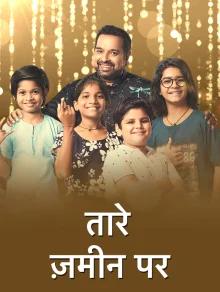 Taare Zameen Par 14th November 2020 Full Episode 720p HDRip 450MB Dwonload