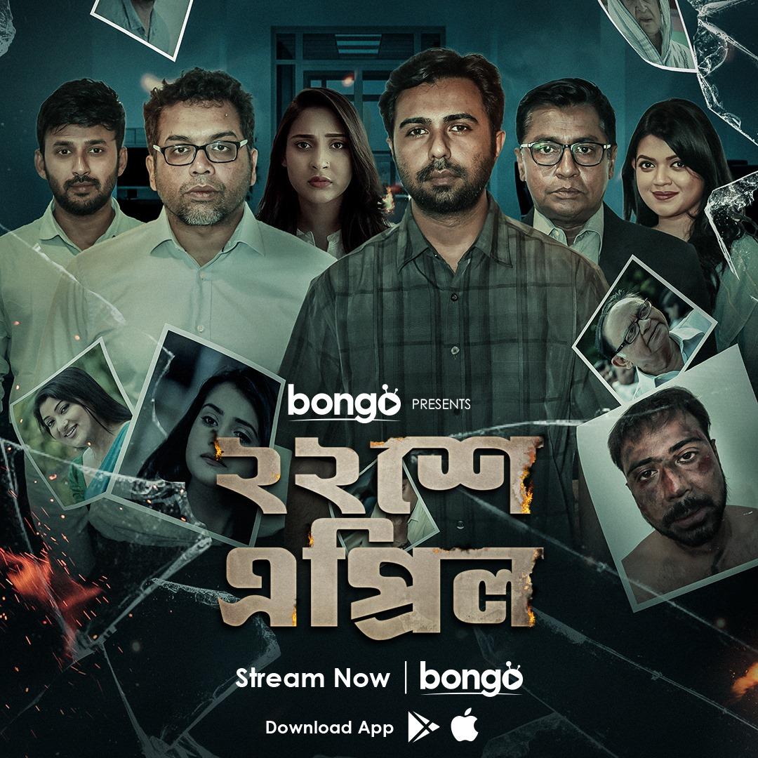 22 she April 2020 Bangla Telefilm Ft. Afran Nisho & Apurba 720p HDRip Download