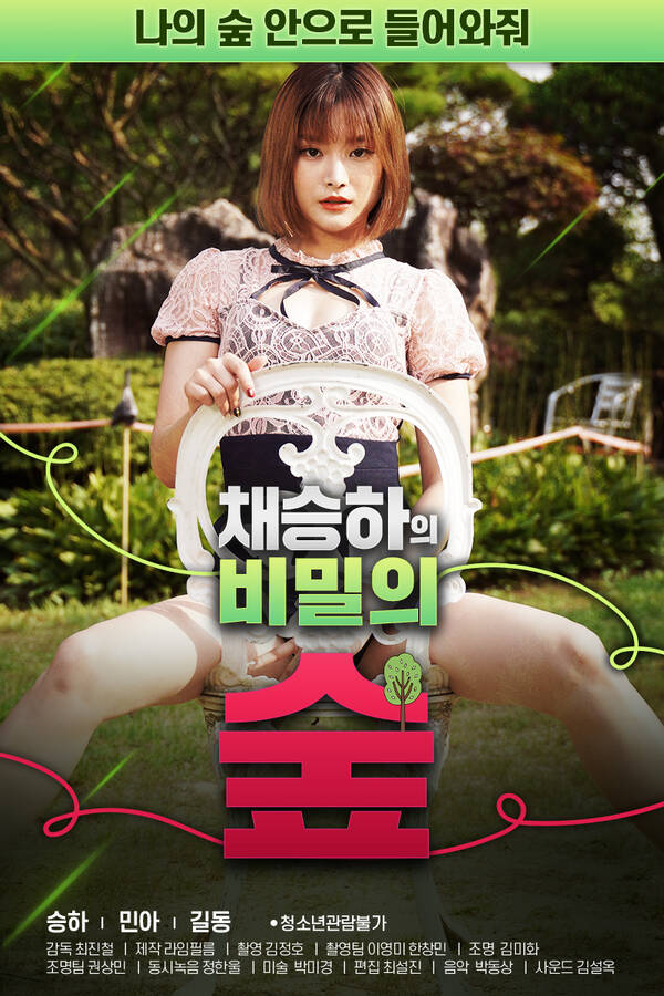 18+ Chae Seung-ha's Secret Forest (2021) Korean Hot Movie 720p HDRip 700MB Download