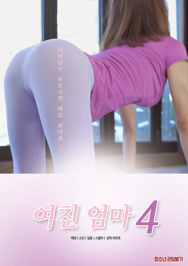 18+ Girlfriend Mom 4 (2020) Korean Movie 720p HDRip 475MB Download