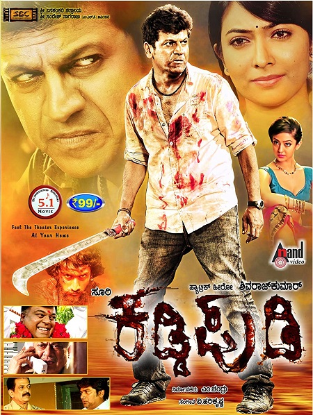 Kaddipudi 2013 Hindi Dual Audio 472MB UNCUT HDRip Download