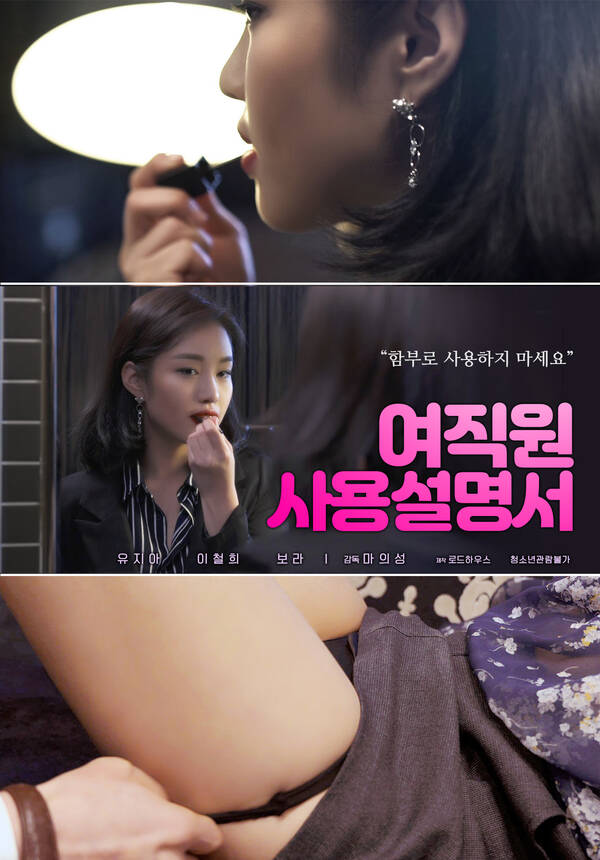 18+ Female Employee Instruction Manual 2020 Korean Movie 720p HDRip 415MB Download