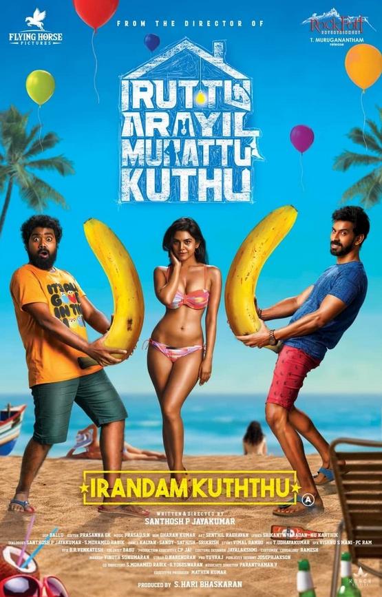 Irandam Kuththu 2020 Tamil 400MB HQ PreDVDRip Download
