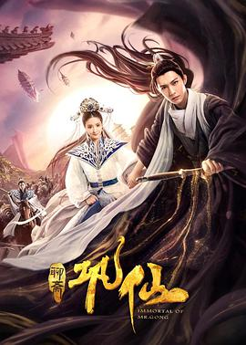 Immortal of Mr. Gong (2020) Chinese 720p HDRip 900MB Download