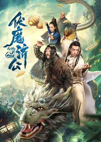Voldemort Jigong (2020) Chinese 480p HDRip 300MB Download