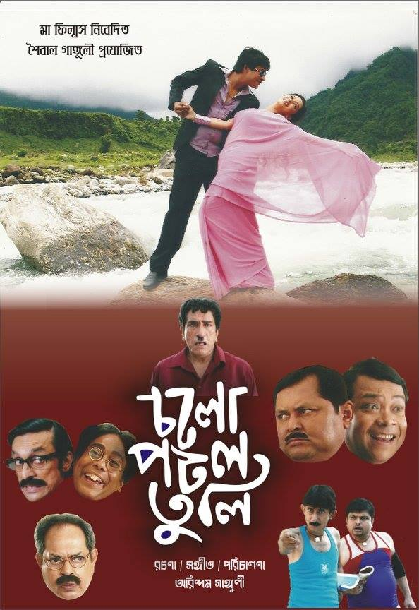 Cholo Potol Tuli 2020 Bengali Movie 720p HDRip 900MB x264 AAC