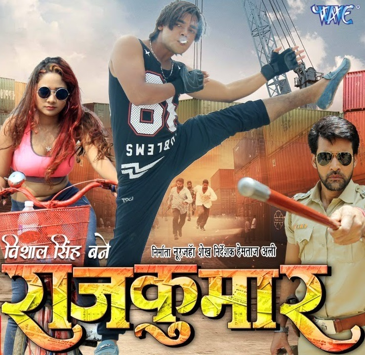 Rajkumar 2020 Bhojpuri 450MB HDRip Download