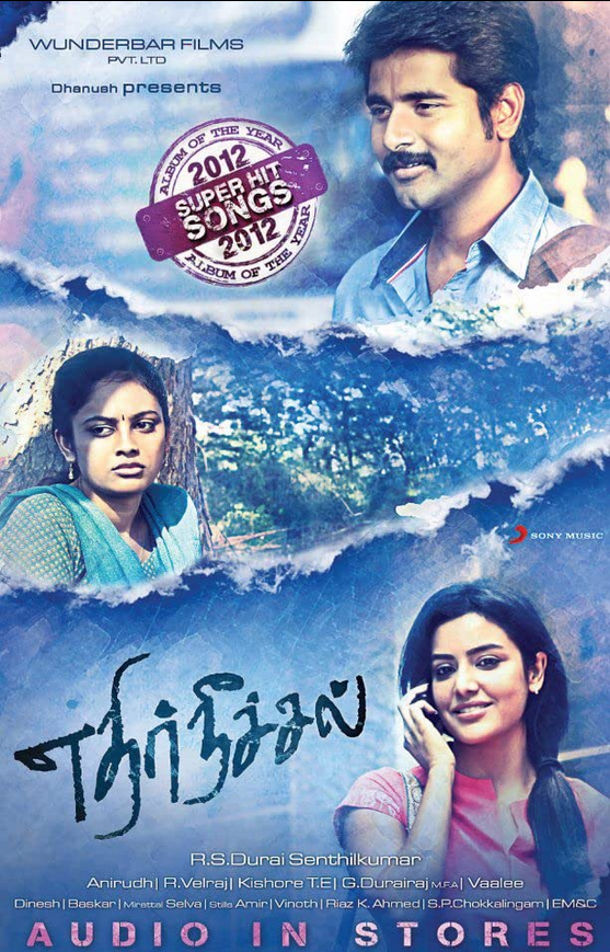 Ethir Neechal (Daud Lucky Daud) 2013 Dual Audio Hindi 460MB HDRip ESub Download