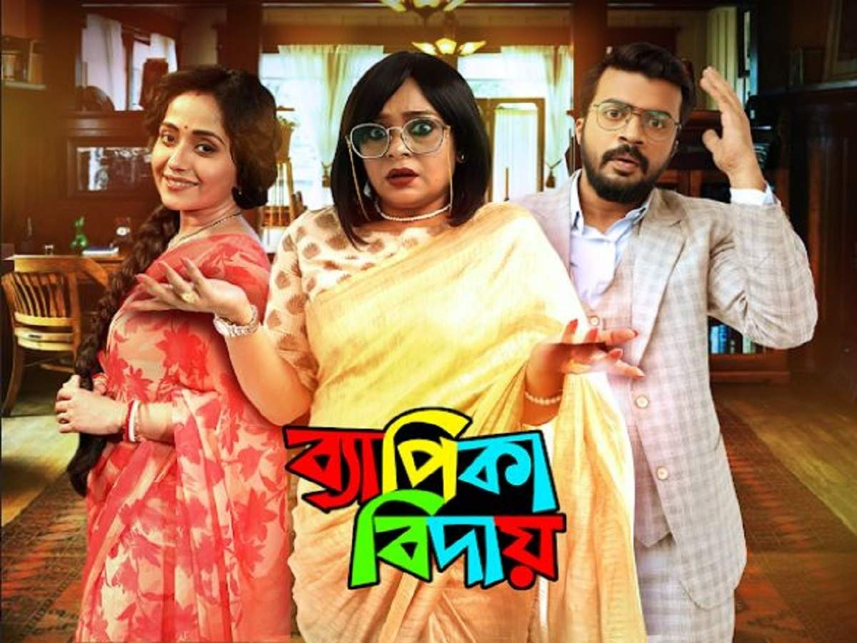 Byapika Biday 2020 Bengali Movie 720p WEB-DL x264 AAC 700MB Download