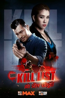 The Kill List 2020 Bangla Dubbed Movie 720p HDRip 700MB Download