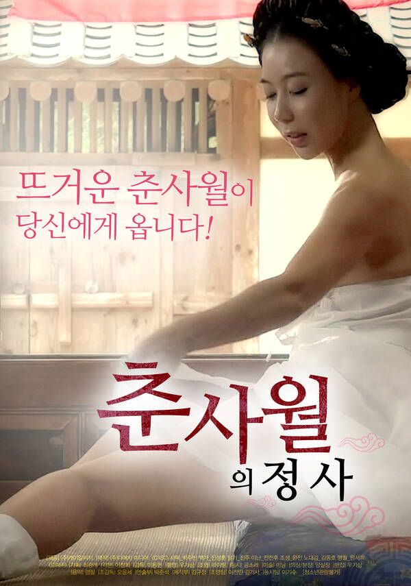 18+ The love Affair of The Spring and Four Months 2020 Korean Movie 720p HDRip 790MB Download