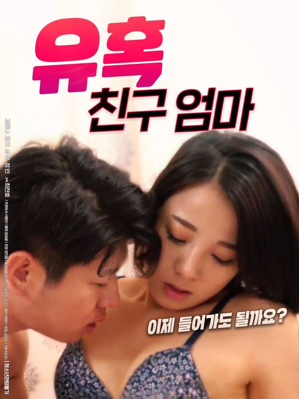 18+ Seduction Friend's mom 2020 Korean Movie 720p HDRip 500MB Download