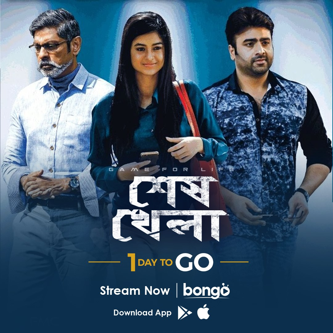 Shesh Khela 2020 Bangla Dubbed Full Movie 720p HDRip 800MB Download *100% Bongo Orginal*