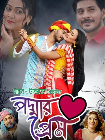 Padmar Prem 2020 Bangla Full Movie 720p HDRip 1GB x264 MKV *Exclusive*