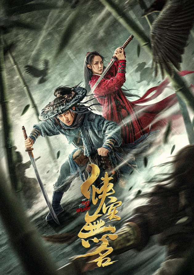 Tale of Wuxia (2020) Chinese HDRip 400MB Download