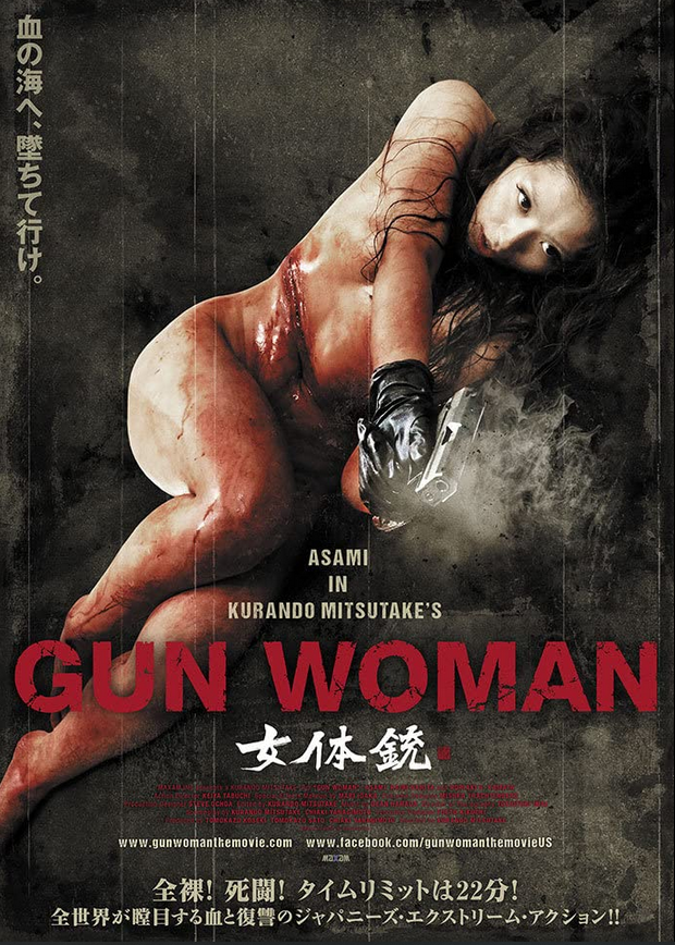 18+ Gun Woman 2014 English Full Movie 290MB BluRay Download