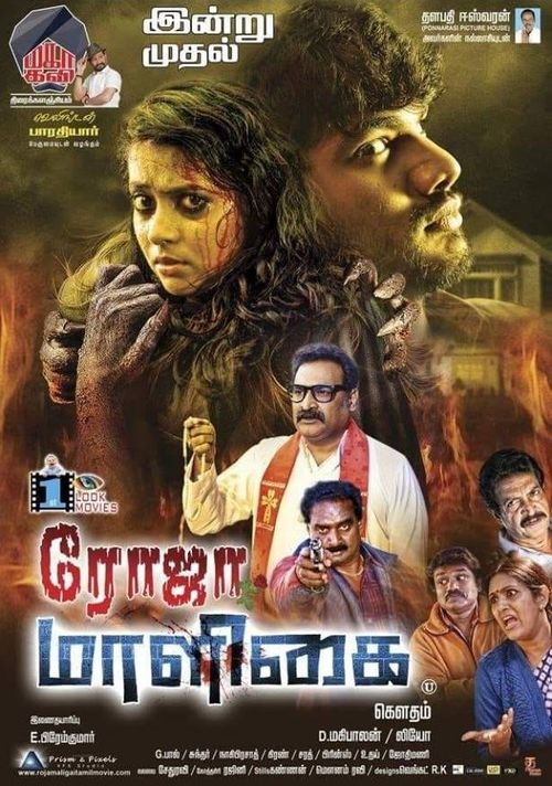 Bhoot Mahal (Roja Maaligai) 2020 Hindi Dubbed 720p HDRip 622MB Download