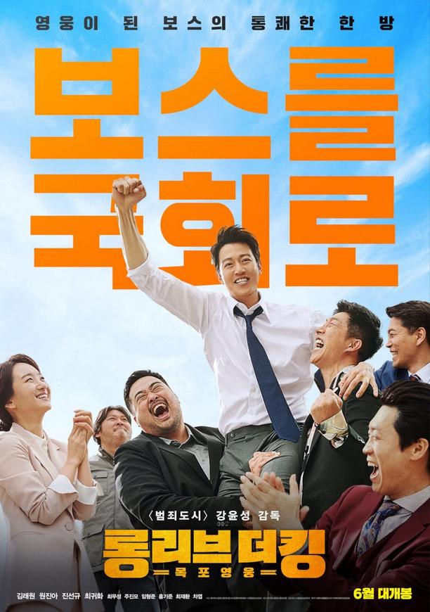 Long Live the King 2019 Korean 350MB BluRay Download