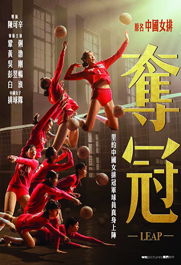 Leap 2020 Chinese 400MB HDRip Download