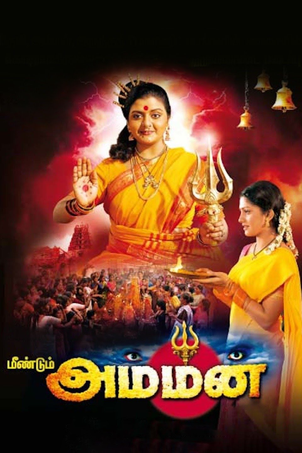 The Power Avataram (Avatharam) 2020 Hindi Dubbed 350MB HDRip Download