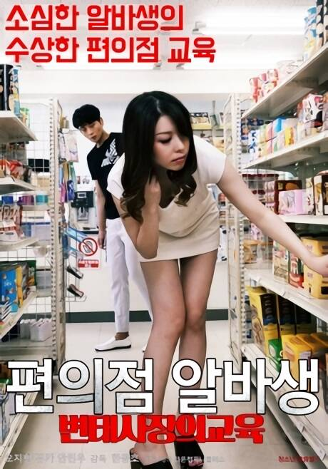 18+ Convenience Store Albaseng 2020 Korean Movie 720p HDRip 650MB Download
