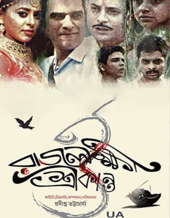Rajlokhi O Srikanto 2020 Bengali 720p HDRip 1.1GB Download