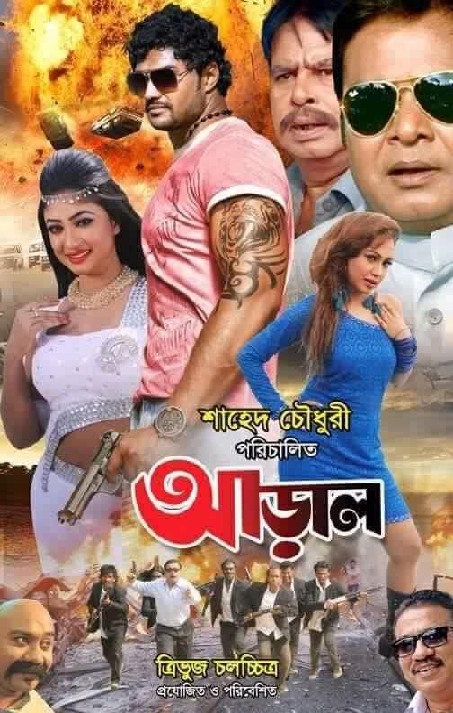 Araal 2020 Bangla Movie 720p BluRay 999MB x264 MKV