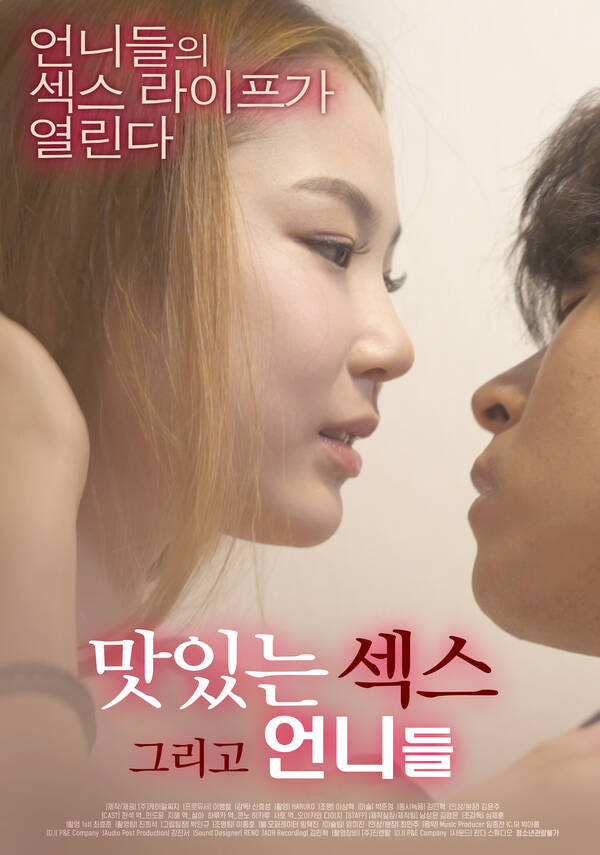 18+ Delicious Sex And Sisters 2020 Korean Movie 720p HDRip 478MB Download