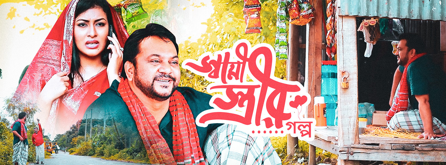 Shami Strir Golpo 2020 Bangla 720p BongoBD HDRip 300MB MKV
