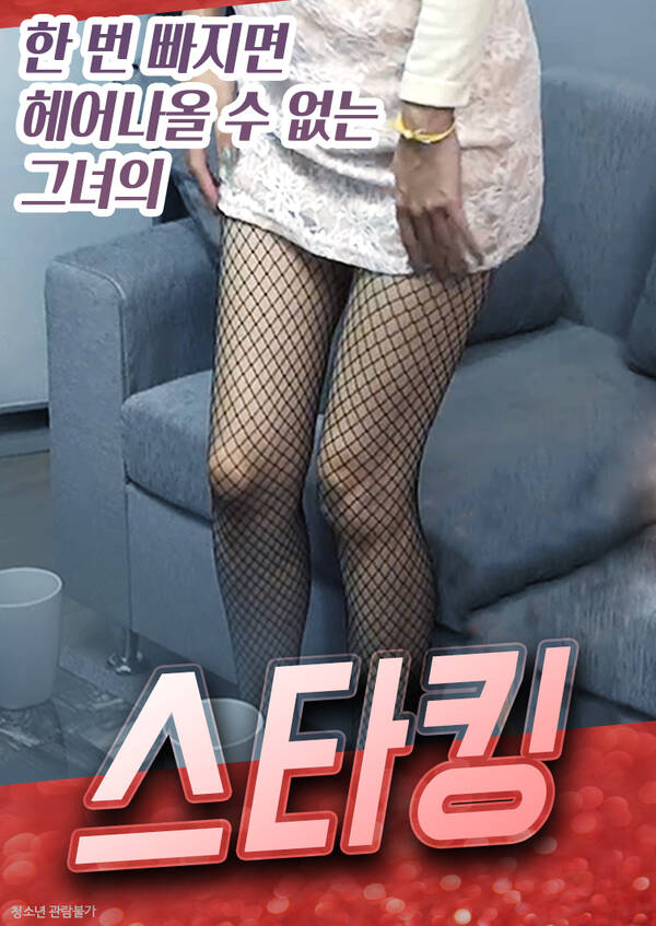18+ Stockings 2020 Korean Movie 720p HDRip 515MB Download