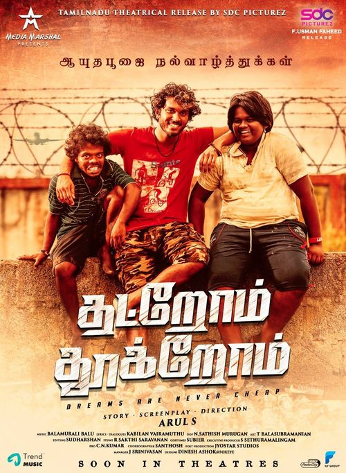 Thatrom Thookrom 2020 Tamil 400MB HDRip Download
