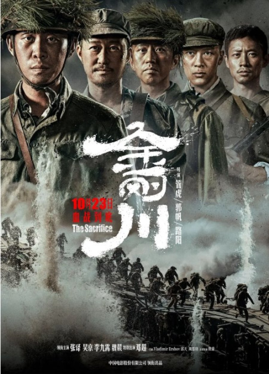 The Sacrifice 2020 720p Chinese 720p HDRip ESub 1.1GB Download