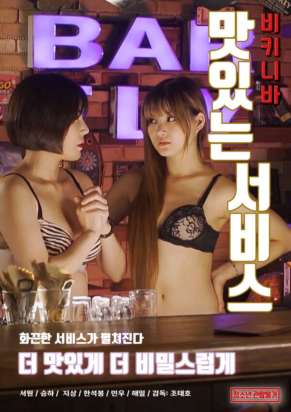 18+ Bikini Bar Delicious Service 2020 Korean Movie 720p HDRip 550MB